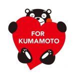 第11回熊本ボラバス 3月24日(金)出発を募集します!