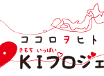 岡山県倉敷市でのボランティア募集